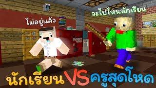 MineCraft   นักเรียน VS ครูสุดโหด