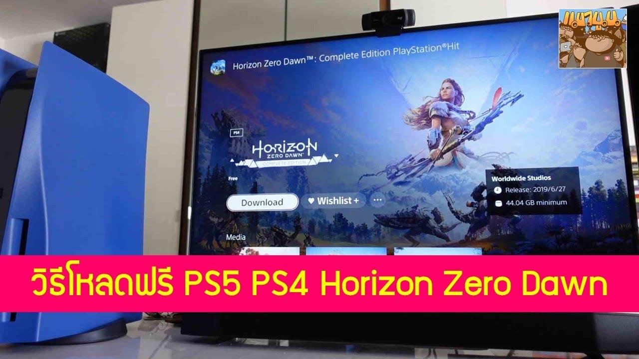 วิธีการดาวโหลดฟรี PS5 PS4 เกม Horizon Zero Dawn