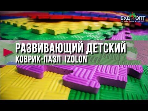 В интернет-магазине ozon. Ru в наличии развивающие коврики по привлекательной цене с доставкой по всей россии. Товары из раздела развивающие коврики снабжены подробными отзывами родителей, купивших изделия.