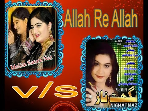 ALLAH RE ALLAH NIGHAT NAZ PERFORM BY SANAM NAZ NEW EID ALBUM 2018