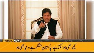 Public News Headlines | 09:00 PM | 22 August 2019
