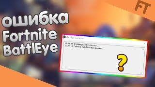 Как исправить ошибку:Failed to install BattlEye service/How to Fix FAILED TO INITIALIZE BATTLEYE/
