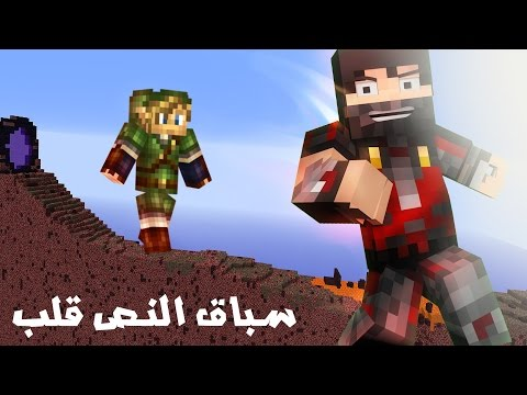 Minecraft: Half Heart Race - سباق النص قلب ضد اسامة