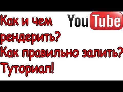Как и где рендерить видео и как заливать на YouTube