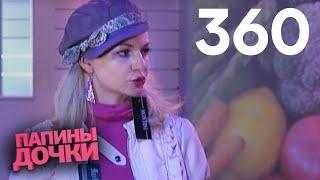 Папины дочки | Сезон 18 | Серия 360
