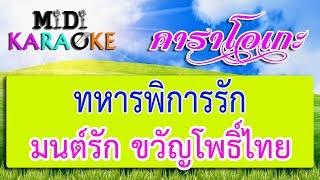 ทหารพิการรัก - มนต์รัก ขวัญโพธิ์ไทย | MIDI KARAOKE มิดี้ คาราโอเกะ
