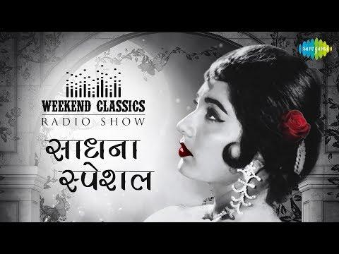 Weekend Classic Radio Show | Sadhana Special | साधना शिवदासनि स्पेशल | HD Songs | Rj Ruchi