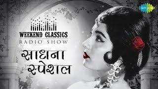 Weekend Classic Radio Show   Sadhana Special   Jhoomka Gira Re   Bahut Shukriya Badi Meherbani