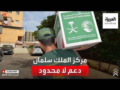 مركز الملك سلمان للإغاثة يمول إنشاء مركز صحي لخدمة اليمنيين في حجة  - نشر قبل 25 دقيقة