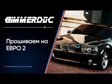 Как прошить BMW на ЕВРО2?