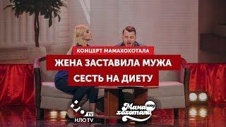 Жена Заставила Мужа Сесть на Диету   Мамахохотала   НЛО TV