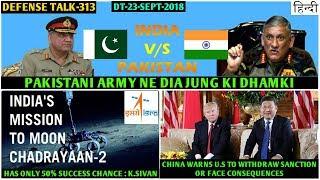 Video Indian Defence News:Pakistan warns India,Chandrayaan 2 ,Rafale deal Controversy,China warns US,Hindi download MP3, 3GP, MP4, WEBM, AVI, FLV September 2018