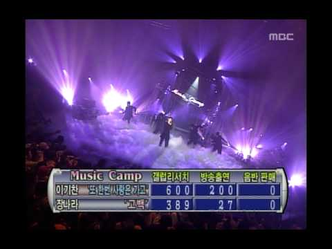 Lee Ki-chan - Love Has Left Again, 이기찬 - 또한번 사랑은 가고, Music Camp 20011117