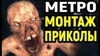 Приколы и фейлы - Монтаж Metro Exodus #6
