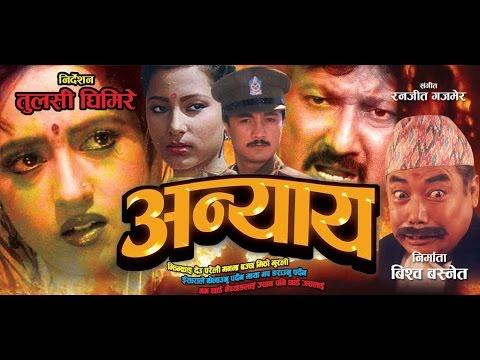 Nepali Movie – Anyaya