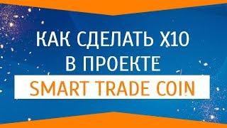 Как Сделать х10 в Проекте Smart Trade Coin