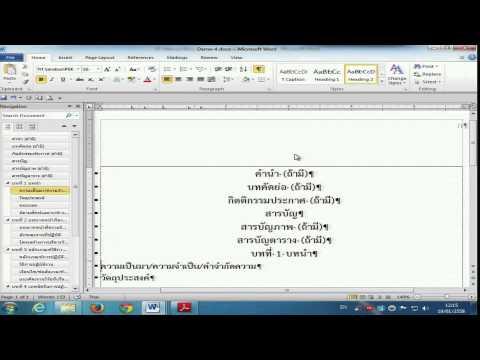 การเขียนคู่มือการปฏิบัติงานด้วย Microsoft Word ตอน การใส่เลขหน้า