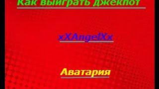 КАК ВЫИГРАТЬ ДЖЕКПОТ|АВАТАРИЯ|xXAngelXx|(ВК-https://vk.com/nagornaya20042014., 2016-01-28T07:33:30.000Z)