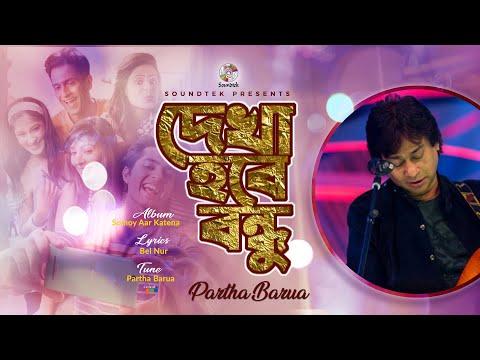 Partho Barua - Dekha Hobe Bondhu | Somoy Aar Katena