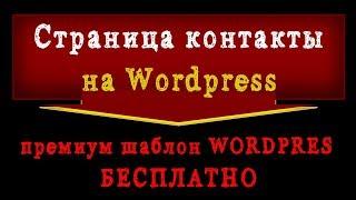 Как заполнить страницу Контакты на сайте Wordpress