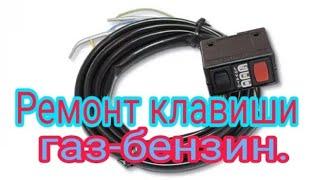 ремонт клавиши переключения ГАЗ-БЕНЗИН