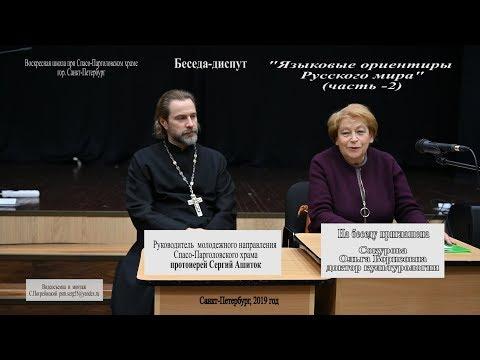 Языковые ориентиры Русского языка. Диспут-беседа,  часть-2