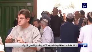 إدانة انتهاكات الاحتلال بحق المسجد الأقصى والحرم القدسي الشريف (26-5-2019)
