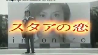 Title: スタアの恋 Title (romaji): Sutaa no Koi Also known as: Star ...