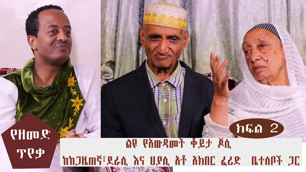 Heart problems with Josi Tv show
