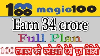 Magic 100 Full Plan Video in Hindi || Earn Money with magic 100 By techno funterr