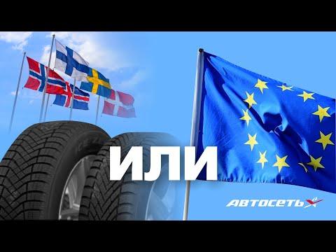 Скандинавские против европейских, нордические против альпийских: какие шины лучше