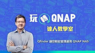 Qfinder 讓您輕鬆管理運用 QNAP NAS