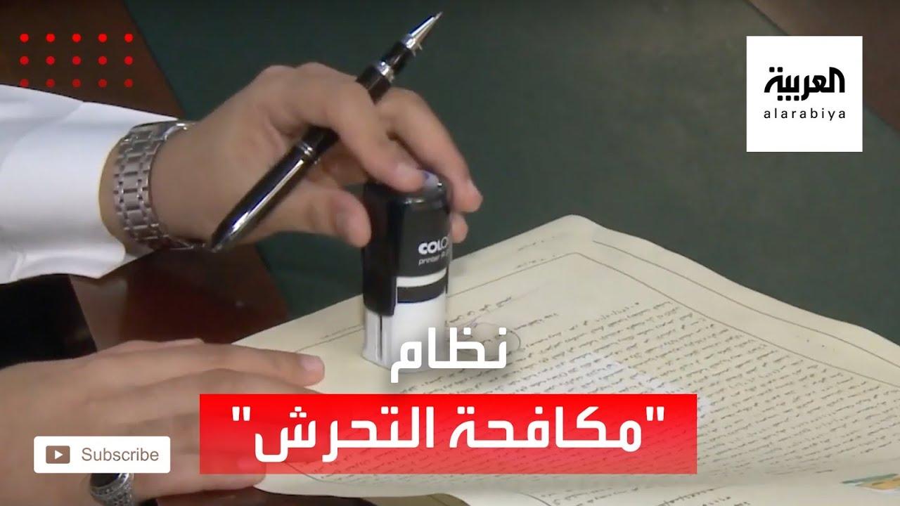 نشرة الرابعة | التشهير المتحرش على نفقته في السعودية  - نشر قبل 2 ساعة