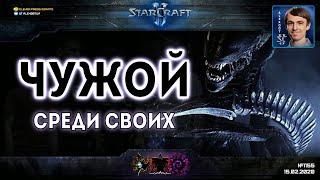 ПРЕДАТЕЛЬ ТЕРРАНОВ: Узнаваемый чужак Unix и его приключения за расу зергов в StarCraft II