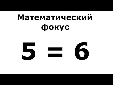 5=6.  Математический фокус