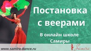 www.samira-dance.ru - Постановка с веерами - (Samira online school) - демо ролик