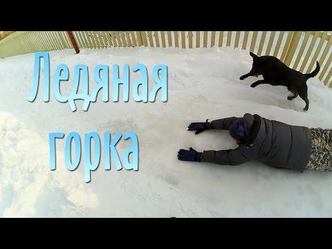 Травмоопасные горки в Кемерове разделили. Смешно!