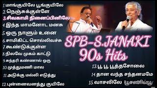 SPB S JANAKI 90s Hits  Ilayaraja 90sHits Tamil Mp3 songs  Ilayaraja 80s  Ilayaraja melodys  MONO
