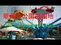 とてもリーズナブル!!華蔵寺公園遊園地【Kezouji amusement park 】(群馬県伊勢崎市)