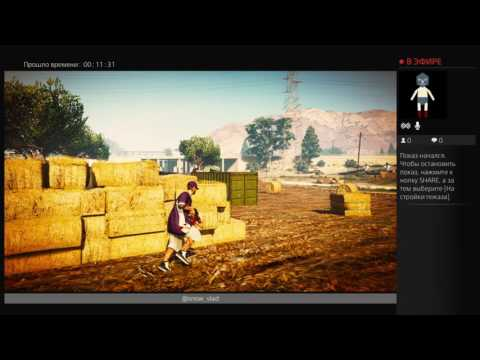 ps4 Rus live gameplay GTA5 похождения придурка  ONLINE like  PlayStation 4 fun
