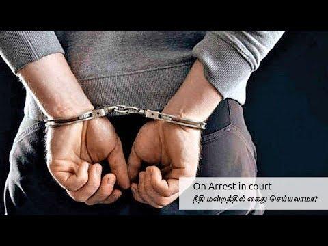 On Arrest in court - நீதி மன்றத்தில் கைது செய்யலாமா?