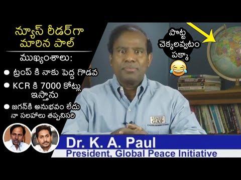 ka-paul-latest-video- -ka-paul-comments-on-cm-kcr-&-cm-ys-jagan- -news-buzz