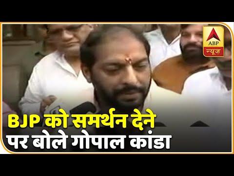 BJP को समर्थन देने पर बोले Gopal Kanda: मेरा परिवार RSS से जुड़ा, बिना शर्त BJP को समर्थन । Haryana