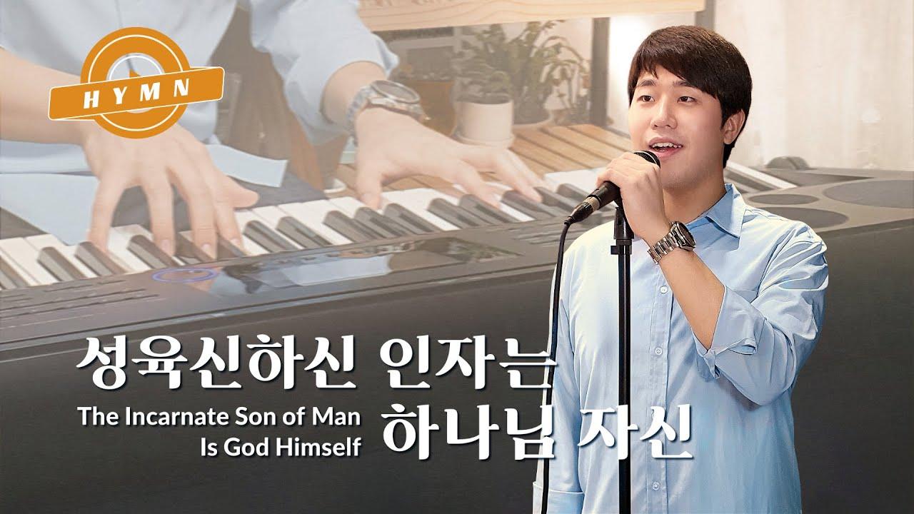 찬양 뮤직비디오/MV <성육신하신 인자는 하나님 자신>