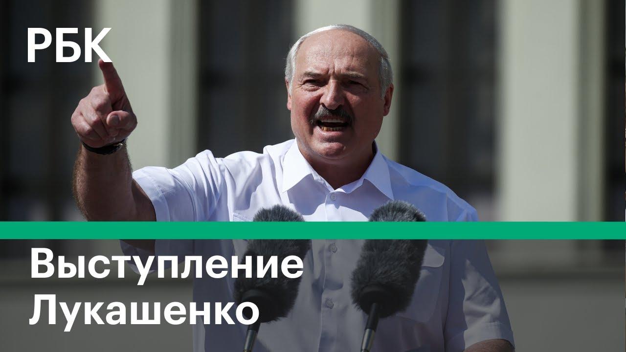 Выступление Александра Лукашенко на митинге у Дома Правительства в Минске 16 августа 2020