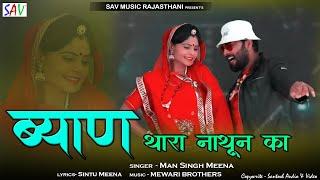 Byan Thara Nathoon Ka | Rajasthani DJ Songs | Man Singh Meena D.J Song  | Lucky Singh Rajasthani