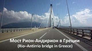 Мост Рион-Андирион (Rio–Antirrio bridge in Greece)(Вантовый мост длинной 2 880 метров через Коринфский залив. Cable-stayed bridge with legth 2 880 m crosses the Gulf of Corinth. Подписка..., 2015-05-20T20:04:06.000Z)