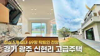 [ 11억원 ] 침실 5개, 실내면적 69평, 탁트인 …