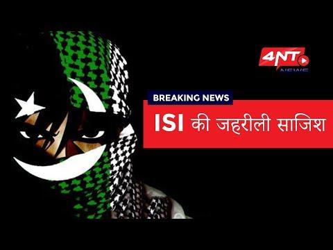 ISI की जहरीली साजिश