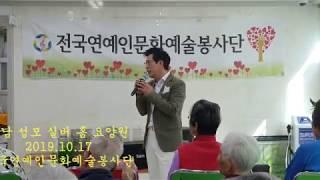 황포돛대(이미자)/신 철(성남성모실버홈요양원2019.1…